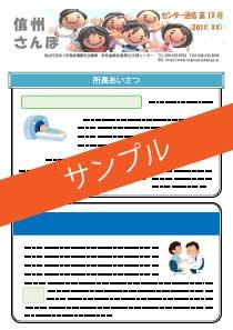 信州さんぽ通信冊子のイメージ