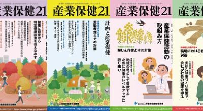 産業保健21