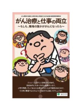 東京都がん治療と仕事の両立