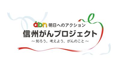 abn明日へのアクション 信州がんプロジェクト