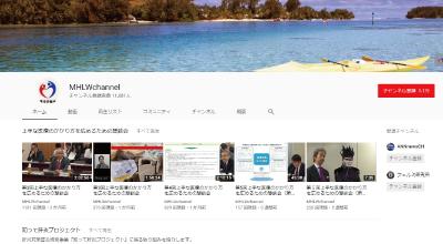 厚生労働省動画チャンネル