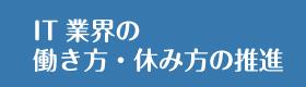 it業界の働き方休み方推進