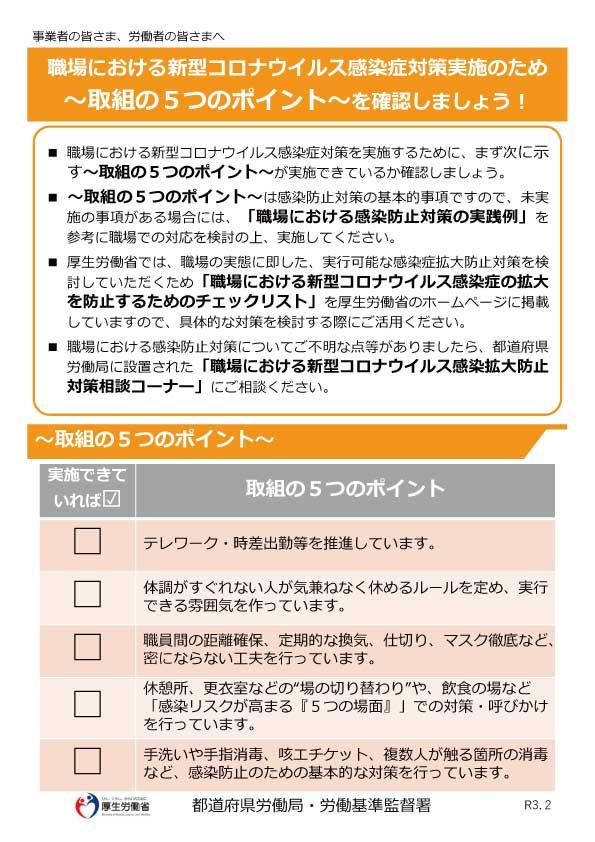 職場における感染拡大防止チェックリスト
